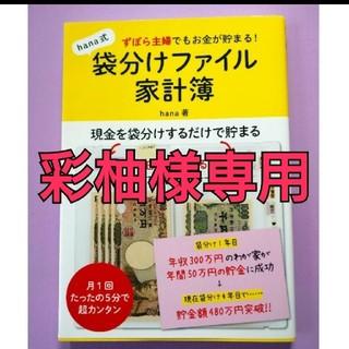ずぼら主婦でもカンタン!毎月+1万円貯まる家計術 hana式袋分けファイル家計簿(住まい/暮らし/子育て)