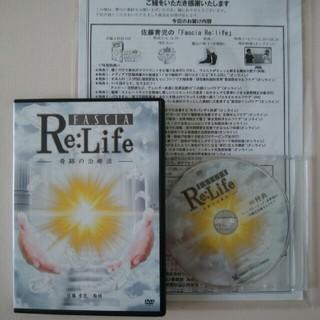 佐藤青児「Fascia Re:life」DVD(趣味/実用)