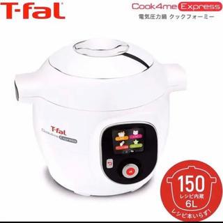 ティファール(T-fal)のT−FAL CY8511JP 電気圧力鍋 クックフォーミー ティファール半額以下(調理機器)