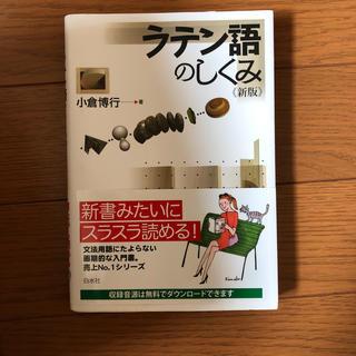 ラテン語のしくみ 新版(語学/参考書)
