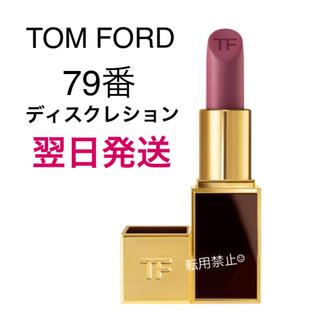 トムフォード(TOM FORD)の新品♡ TOM FORD トムフォード リップ カラー 79 ディスクレション(口紅)