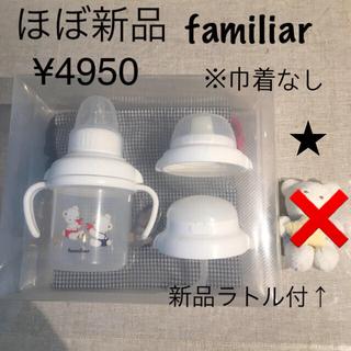 ファミリア(familiar)のほぼ新品familiarファミリア ベビーマグセット&新品 ラトル セット (マグカップ)