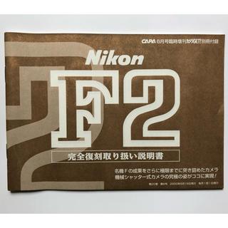 ニコン(Nikon)のニコン F2 取扱説明書 復刻版未使用(フィルムカメラ)