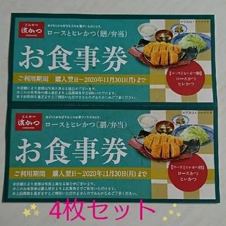 濱かつ お食事券 4枚セット ロースとヒレかつ膳 とんかつ 浜勝(レストラン/食事券)