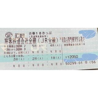 青春18きっぷ1回 要返却(鉄道乗車券)