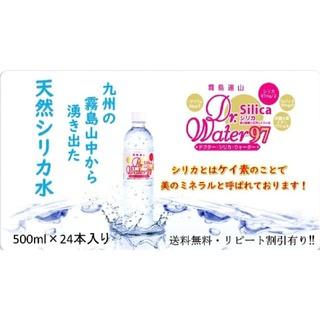 天然シリカ水 500mi ×24 本