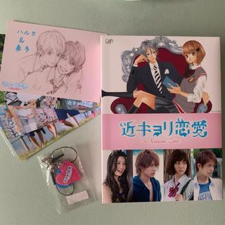 近キョリ恋愛 DVD-BOX 豪華版(TVドラマ)