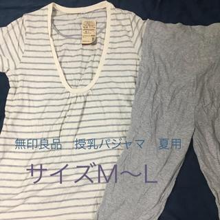 ムジルシリョウヒン(MUJI (無印良品))の無印良品 授乳用パジャマ(マタニティパジャマ)