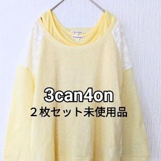 サンカンシオン(3can4on)の未使用品 3can4on アンサンブル ざっくりニット×タンクトップのセット(アンサンブル)