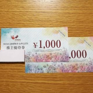 コシダカ 株主優待券 カラオケ まねきねこ(その他)