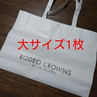 ロデオクラウンズワイドボウル(RODEO CROWNS WIDE BOWL)のロデオクラウンズ☆ショッパー(ショップ袋)