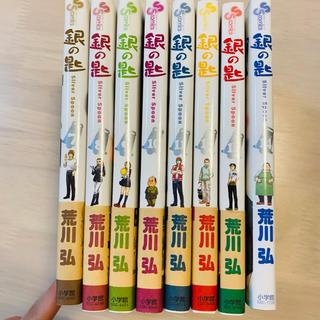 ショウガクカン(小学館)の銀の匙 Silver Spoon 7〜14(少年漫画)