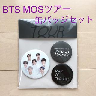 ボウダンショウネンダン(防弾少年団(BTS))のBTS 公式 ツアー 缶バッジ セット MOS TOUR カンバッジ 缶 バッジ(アイドルグッズ)