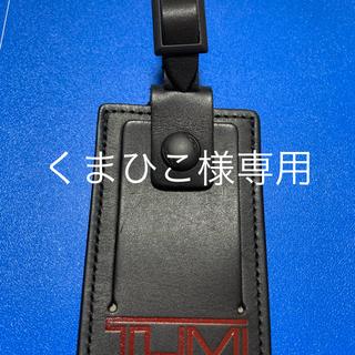 トゥミ(TUMI)のTumi キーホルダー(キーホルダー)