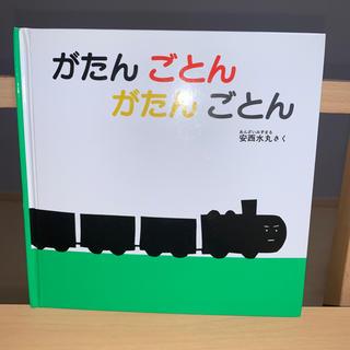 がたんごとん がたんごとん(絵本/児童書)