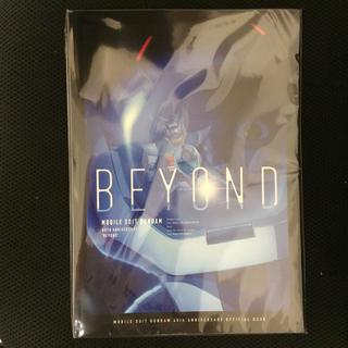 バンダイ(BANDAI)の機動戦士ガンダム40周年記念オフィシャルブック(アニメ)