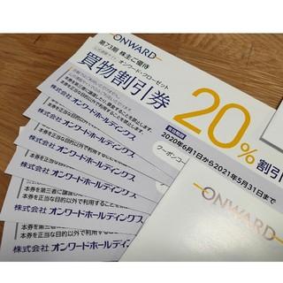 ニジュウサンク(23区)のオンワード 株主優待6枚(ショッピング)