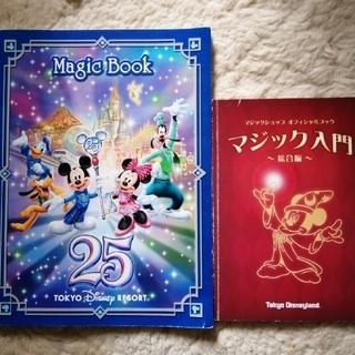 ディズニー(Disney)のマジックブック ディズニー25周年マジック入門総合編 オフィシャルブック TDL(その他)