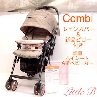 combi - コンビ*新品まくら&レインカバー付*メチャカル*軽量コンパクトA型ベビーカー