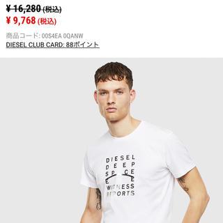 ディーゼル(DIESEL)のディーゼル sサイズ ホワイト 新品(Tシャツ/カットソー(半袖/袖なし))