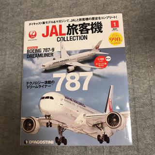 隔週刊 JAL旅客機コレクション 2019年 10/8号(ニュース/総合)