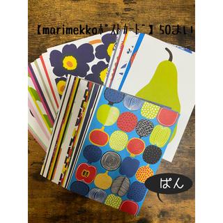 マリメッコ(marimekko)のマリメッコ ポストカード 50枚 マリメッコ ポスト marimekko(その他)