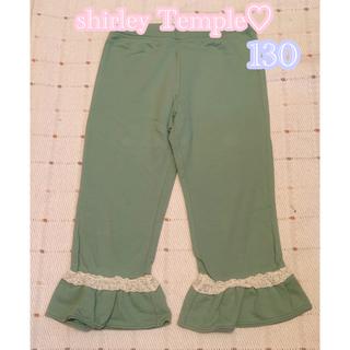 シャーリーテンプル(Shirley Temple)のシャーリーテンプル♡  パンツ  130(パンツ/スパッツ)