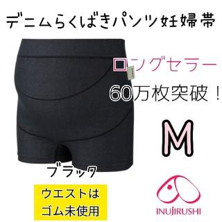 犬印 デニムらくばきパンツ妊婦帯 M♥️新品 腹帯 マタニティー 戌の日(マタニティ下着)
