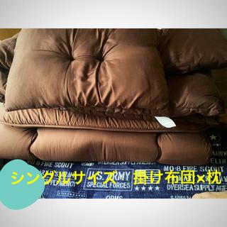 ★シングルサイズ 掛け布団×枕(布団)