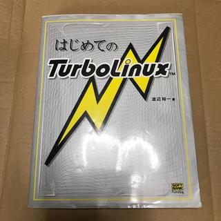 ソフトバンク(Softbank)のはじめてのTurboLinux(コンピュータ/IT)