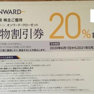 ニジュウサンク(23区)の【最新】オンワード クローゼット 株主優待 買物割引券 6枚セット(ショッピング)