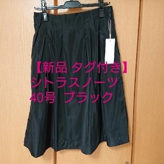 シトラスノーツ(CITRUS NOTES)の【新品 タグ付き】シトラスノーツ ブラック スカート 40号(ひざ丈スカート)