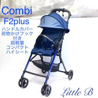 combi - コンビ*F2plus*ハイシート超軽量コンパクト*ロイヤルネイビー背面ベビーカー