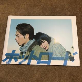 サンダイメジェイソウルブラザーズ(三代目 J Soul Brothers)のホットロード パンフレット(日本映画)