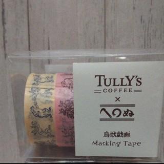 タリーズコーヒー(TULLY'S COFFEE)の【最終お値下げ】限定販売 タリーズ 鳥獣戯画 マスキングテープセット新品未使用品(テープ/マスキングテープ)