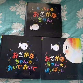 ちっちゃなおさかなちゃん 等 絵本 3冊セット(絵本/児童書)