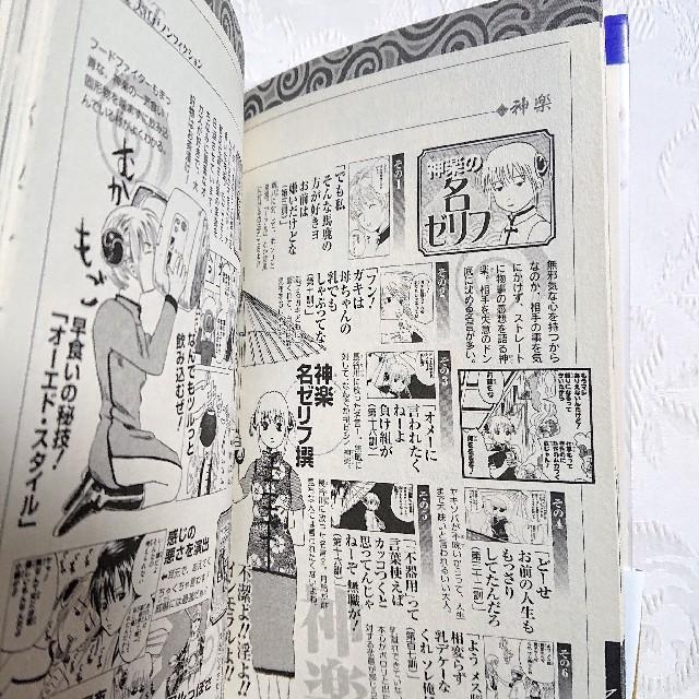 集英社(シュウエイシャ)の銀ちゃんねる! 『銀魂』公式キャラクタ-ブック エンタメ/ホビーの漫画(その他)の商品写真