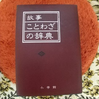 ショウガクカン(小学館)の故事  ことわざ辞典(語学/参考書)