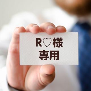 R♡様追加注文用(オーダーメイド)