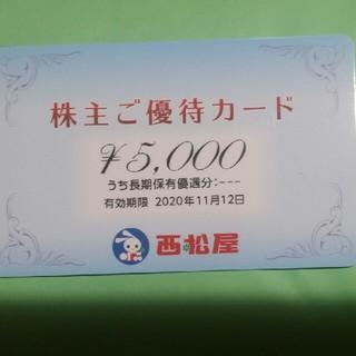 ニシマツヤ(西松屋)の西松屋株主5000円カード(ショッピング)