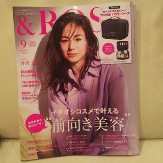 タカラジマシャ(宝島社)の& ROSY 2020年9月号(美容)