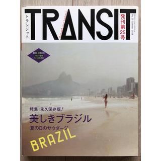 コウダンシャ(講談社)のtransit トランジット 25号(地図/旅行ガイド)