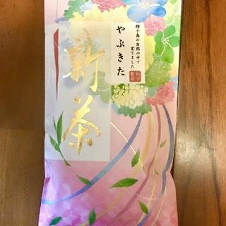 新茶 やぶきた 2020年産 オーガニック緑茶 無農薬 緑茶 煎茶 ギフト(茶)