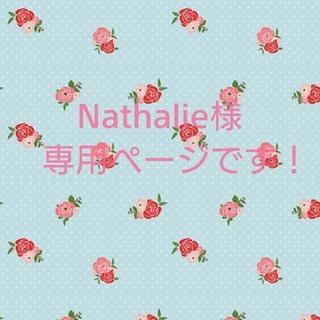 ファミリア(familiar)のNathalie様専用ページです!(ぬいぐるみ/人形)