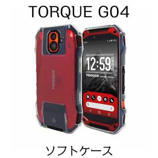 TORQUE G04 KYV46 ソフトケース クリア(Androidケース)