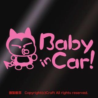 Baby in Car!/ステッカー(ff/ライトピンク)ベビーインカー(車内アクセサリ)
