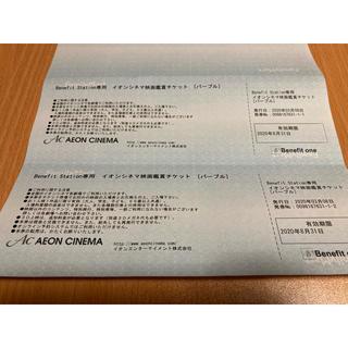 AEON - イオンシネマ 映画鑑賞チケット