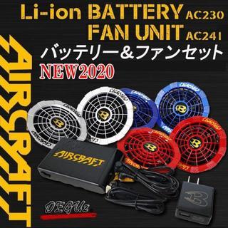 バートル(BURTLE)の新品! 2020最新 バッテリーセット&ファンセット AC230 AC241(扇風機)
