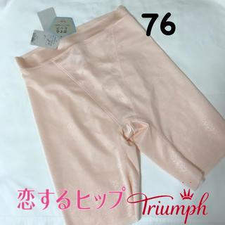 トリンプ(Triumph)のトリンプ 恋するヒップ ロングガードル 76(その他)