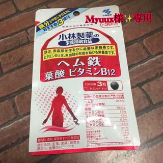 小林製薬 - ヘム鉄✨葉酸✨ビタミンB12